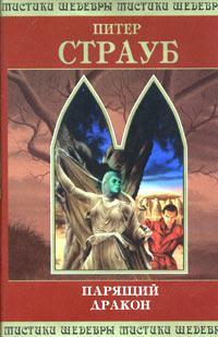 Питер Страуб - Парящий дракон том 1