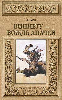 Карл Май - Виннету - вождь апачей
