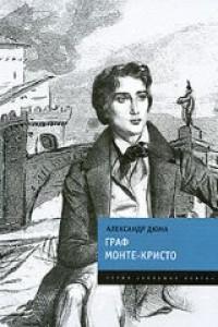 Александр Дюма - Граф Монте Кристо