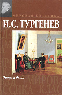 Тургенев Иван Сергеевич - Отцы и дети