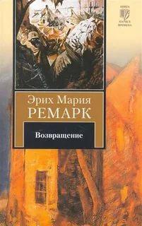 Эрих Мария Ремарк - Возвращение