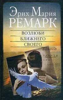 Эрих Мария Ремарк - Возлюби ближнего своего