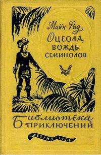 Томас Майн Рид - Оцеола, вождь семинолов