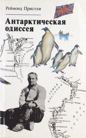 Реймонд Пристли - Антарктическая одиссея