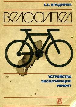 Крадинов Евгений Борисович — Велосипед: Устройство, эксплуатация, ремонт