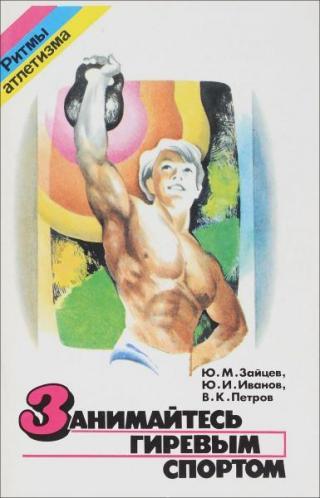Петров Владимир Константинович — Занимайтесь гиревым спортом