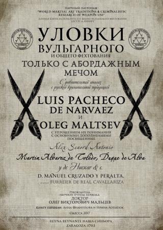 Дон Луис Пачеко де Нарваэз — Уловки вульгарного и общего фехтования только с абордажным мечом