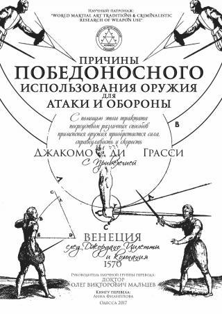 Джакомо ди Грасси — Причины победоносного использования оружия для атаки и обороны