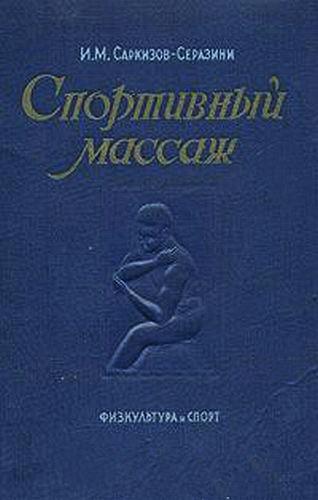 Саркизов-Серазини Иван Михайлович — Спортивный массаж