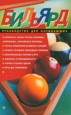 Воробьева Н. Л. — Руководство для начинающих по бильярду