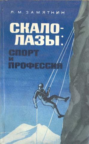 Замятнин Леонид Михайлович — Скалолазы: спорт и профессия