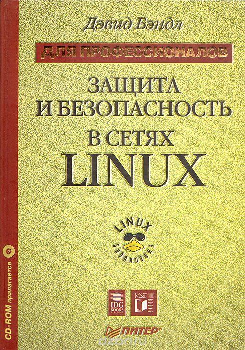 Дэвид Бэндл - Защита и безопасность в сетях Linux