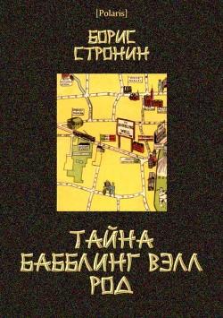 Стронин Борис - Тайна Бабблинг Вэлл Род