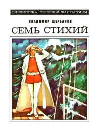 Владимир Щербаков — Семь стихий