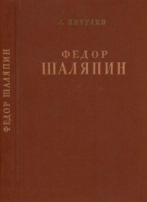 Никулин Лев Вениаминович - Федор Шаляпин
