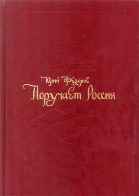 Федоров Юрий Иванович — Поручает Россия