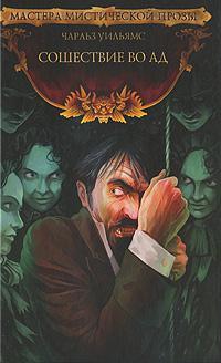 Чарльз Уильямс — Сошествие во ад