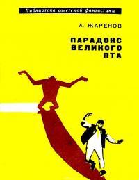 Анатолий Жаренов — Парадокс великого Пта