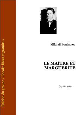 Михаил Булгаков - Мастер и Маргарита на французском языке