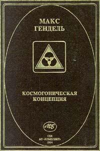 Макс Гендель - Космогоническая концепция Розенкрейцеров