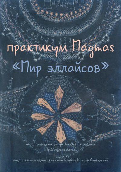 Magmas — Мир Эллайсов
