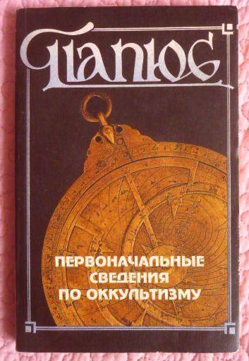 Папюс - Первоначальные сведения по оккультизму
