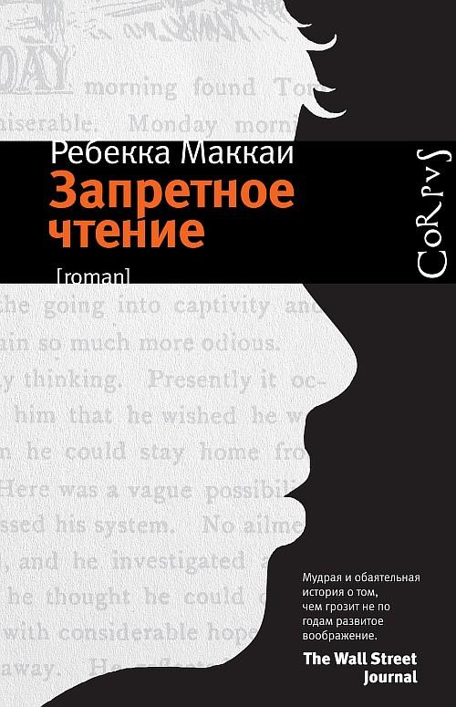 Рецензия на книгу: Ребекка Маккаи, Запретное чтение