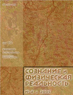 Журнал Сознание и физическая реальность № 4 2005 год том 10