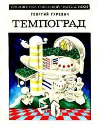 Георгий Гуревич - Темпоград