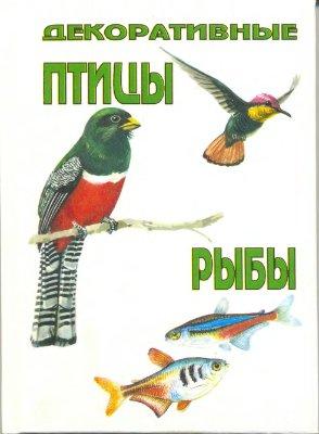 Варга-Мураи, Визингер-Левит - Декоративные птицы и рыбы