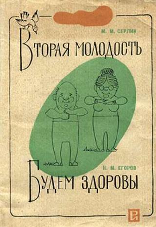 Егоров Николай Матвеевич — Вторая молодость. Будем здоровы.