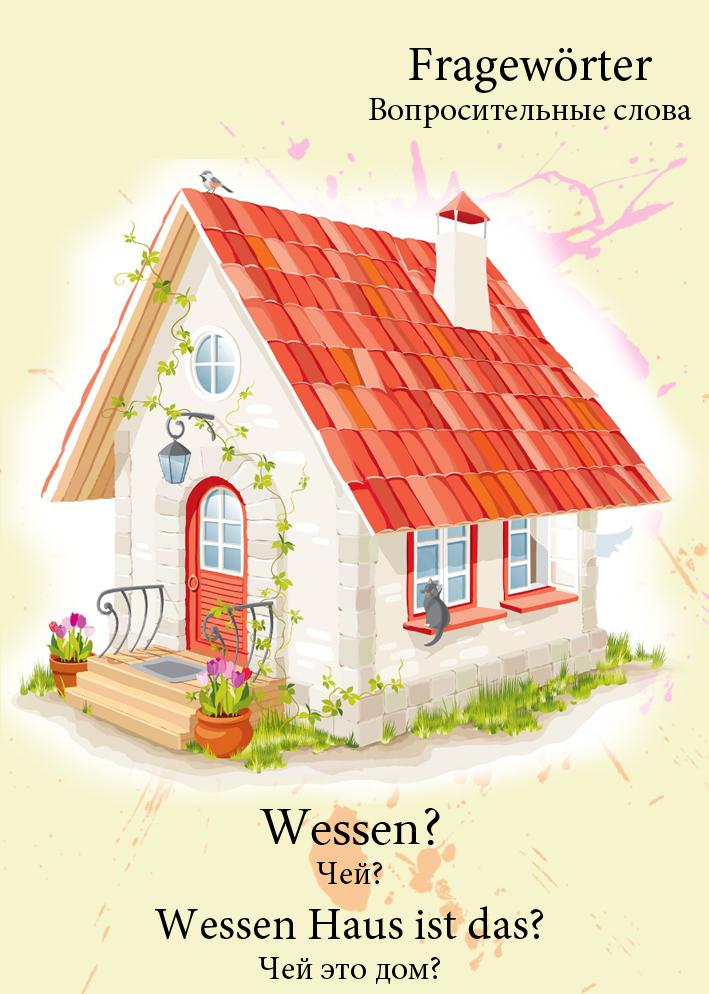 Хорошие бесплатные карточки по немецкому языку.