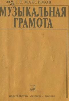 С. Е. Максимов - Музыкальная грамота