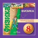 Аудио учебник физики