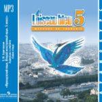Аудиокурс к учебнику Синяя Птица