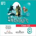 Аудиокурс к учебнику Spotlight за 8 класс