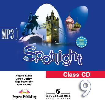 Аудиокурс к учебнику Spotlight за 9 класс