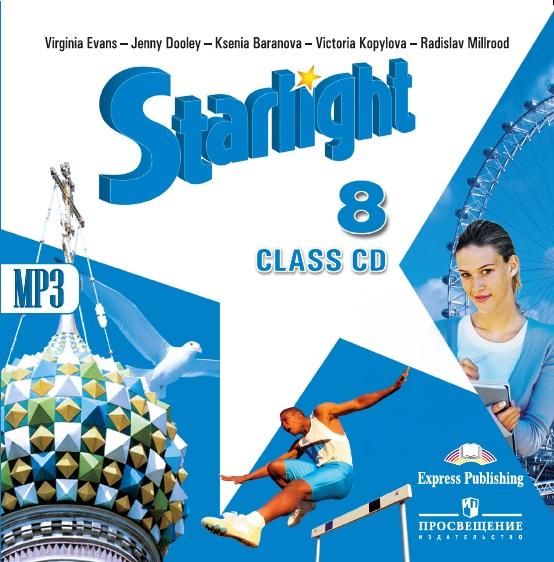 Аудиокурс к учебнику Starlight за 8 класс