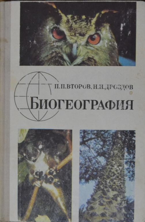 Второв П. П., Дроздов Н. Н. - Биогеография