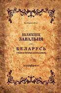 Ян Барщевский — Шляхтич Завальня, или Беларусь в фантастических повествованиях