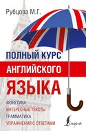 Рубцова М. Г. — Полный курс английского языка