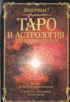 Папюс - Таро и астрология для посвященных