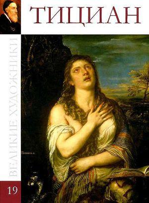 Великие художники - Тициан
