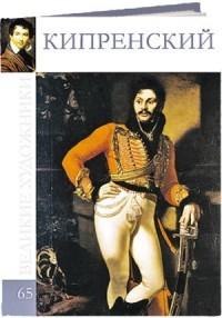 Великие художники - Кипренский