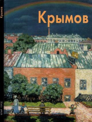 Мастера живописи - Николай Крымов