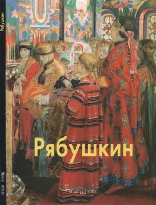 Мастера живописи - Рябушкин