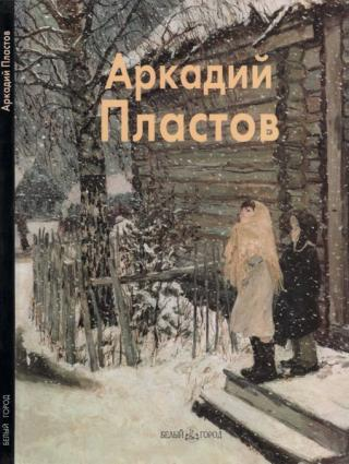 Мастера живописи - Аркадий Пластов