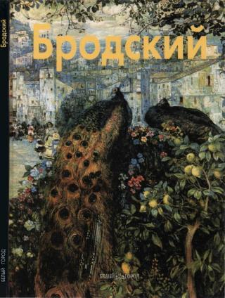 Мастера живописи - Бродский