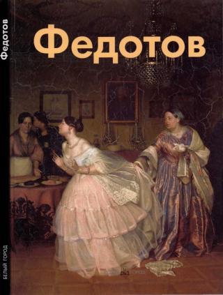 Мастера живописи - Федотов