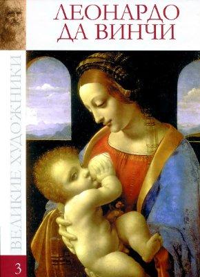 Великие художники - Леондардо да Винчи